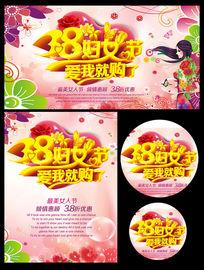 三八妇女节活动促销海报设计