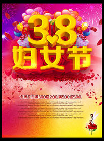三八妇女节活动海报设计
