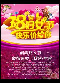 三八妇女节快乐购物海报