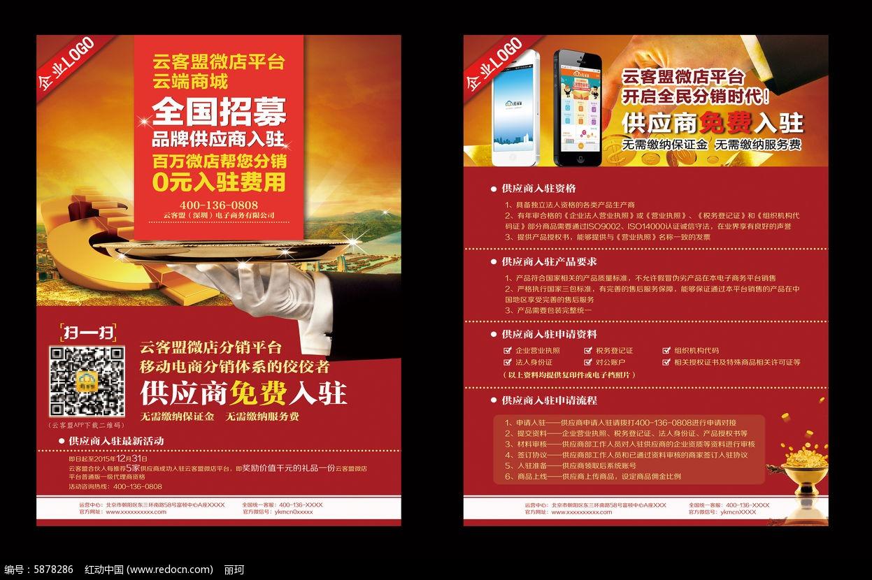 微店平台招募宣传单