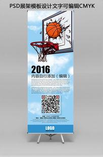 校园篮球比赛X展架设计模板
