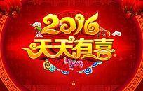 2016吉祥喜庆海报