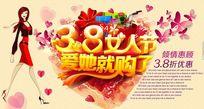 38妇女节淘宝促销背景图