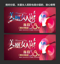 38美丽女人节促销艺术海报