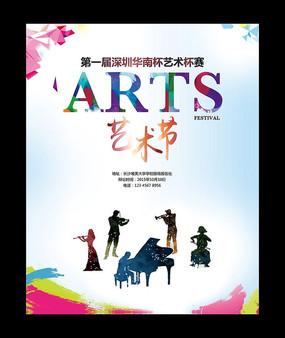 创意手绘艺术节海报设计