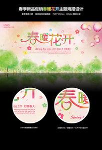 春暖花开春季促销海报广告设计
