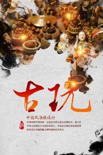 古玩中国风海报设计