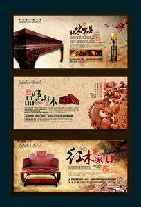 红木家具文化展板
