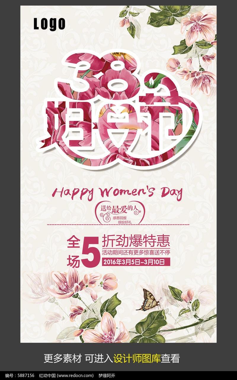 手绘花朵三八妇女节活动海报