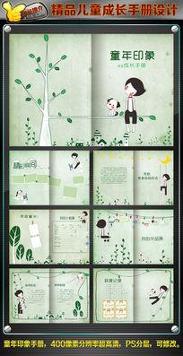 童年印象成长手册设计