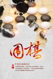 围棋中国风海报设计