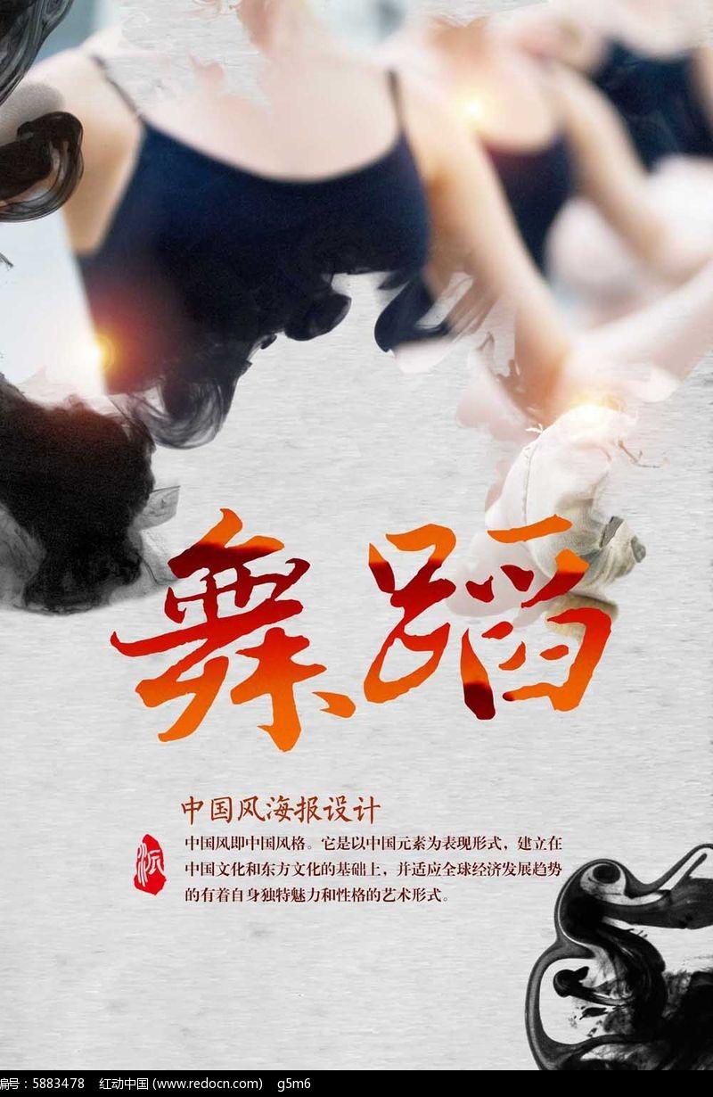 手绘舞蹈班宣传海报