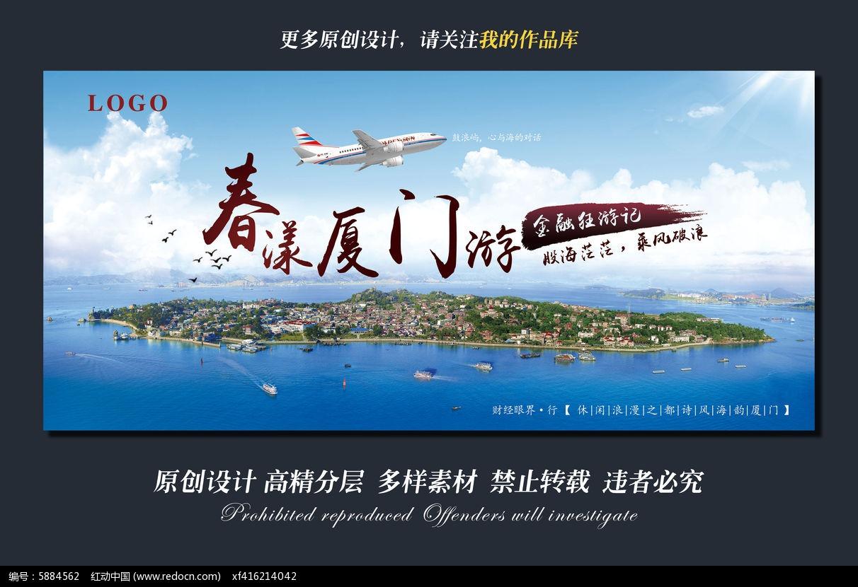 厦门鼓浪屿旅游海报设计图片