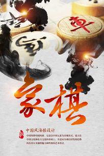 象棋中国风海报设计