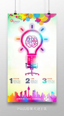 寻找发光发亮的你创意招聘海报
