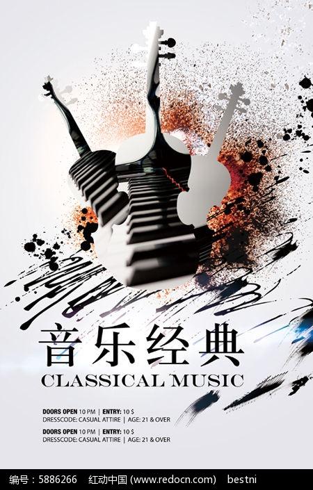音乐经典海报