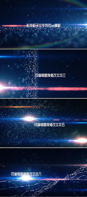 震撼大气绚丽粒子光线文本标题展示ae模板
