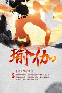 瑜伽中国风海报设计