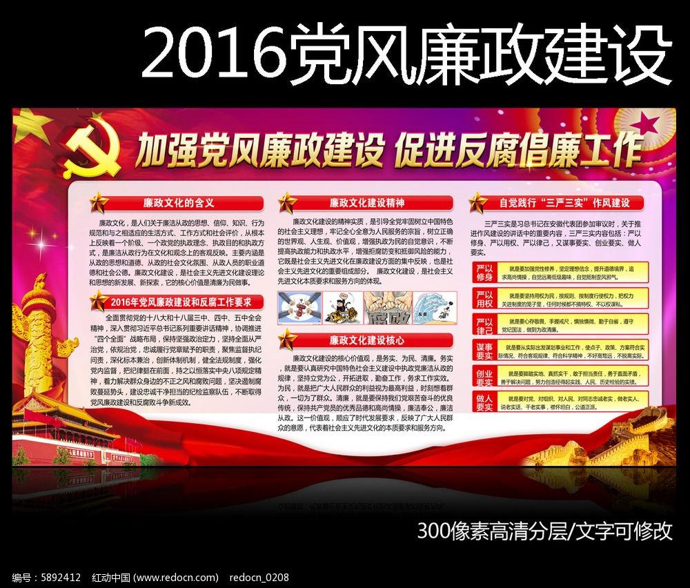 【2016党风廉正教育内容】