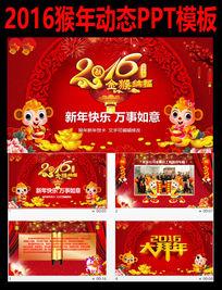 2016猴年春节新年元旦电子动画贺卡PPT