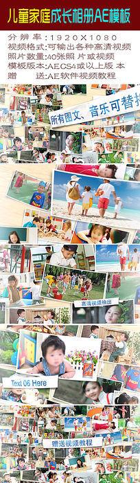 AE儿童家庭成长相册视频模板