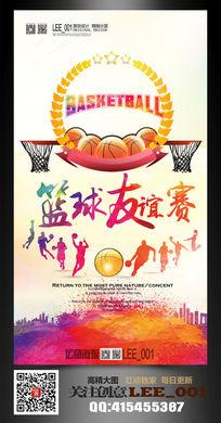 炫彩篮球友谊赛篮球海报模板设计