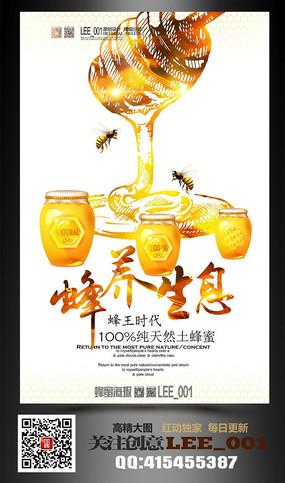 蜂蜜海报模板设计