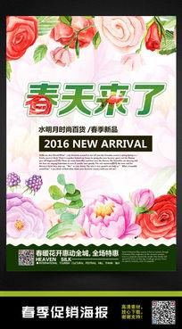 春季新品上市春天来了促销海报设计