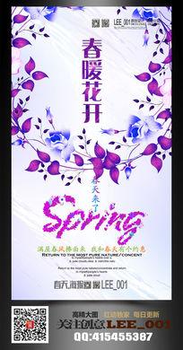 春暖花开春天海报模板