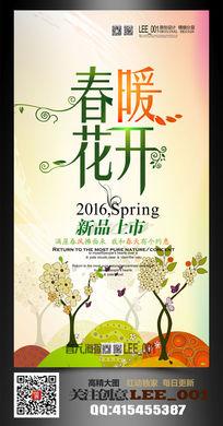 春暖花开新品上市春季促销海报模板