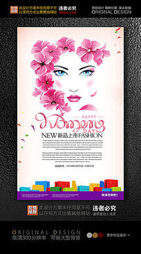 妇女节化妆品促销海报