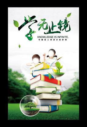 智慧之门读书学习海报设计 书香中国读书阅读海报模板 儿童阅读读书梦
