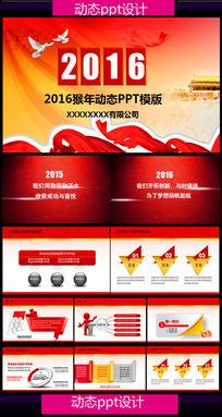 红色商务企业介绍图形图表PPT