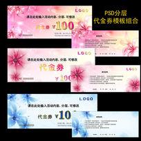 花朵艺术代金券现金券模板图片设计下载