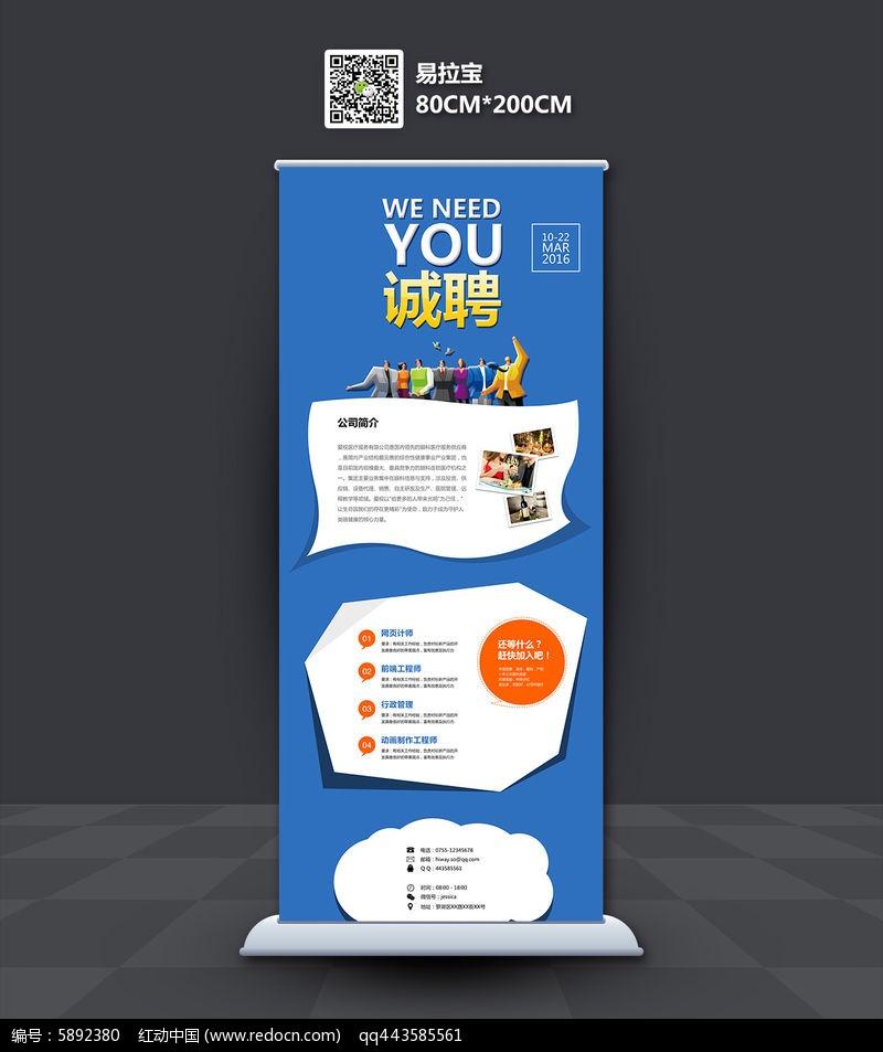 海报设计/宣传单/广告牌 易拉宝 简洁大气校园招聘易拉宝模板下载  请图片