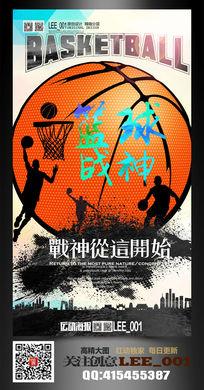 篮球大赛海报模板设计
