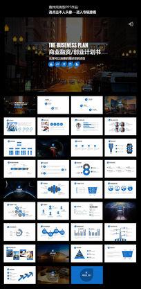 蓝色现代商业融资创意计划书PPT设计