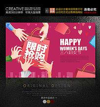三八妇女节促销活动
