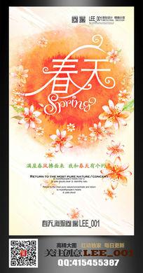 水彩墨春季春天新品上市促销海报模板