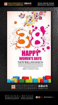 水墨风妇女节促销海报
