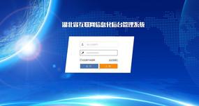 太空炫光背景登录PSD设计 PSD
