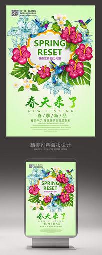 唯美花朵商场春天促销海报