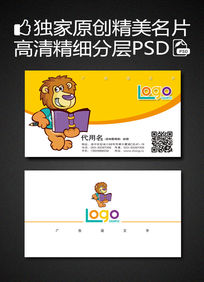 学校教育培训卡通名片