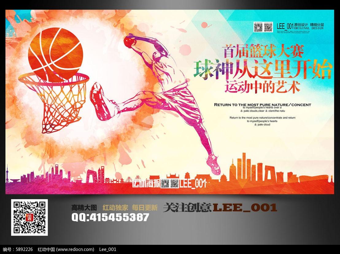 运动海报篮球大赛设计图片