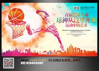 运动海报篮球大赛设计