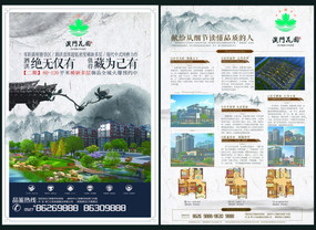 中式房地产宣传单