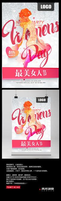 2016最美女人节海报设计