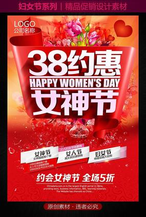 38妇女节约惠女神节精品促销海报