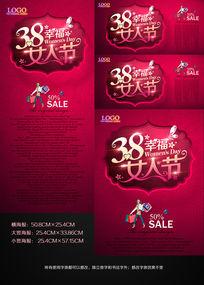38幸福女人节宣传海报PSD分层素材