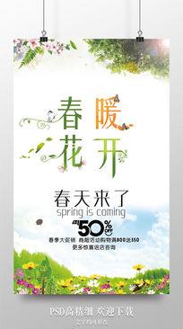 SPRING春天来了活动促销海报设计